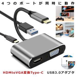 HDMI VGA 変換 Type-C USB 3.0 アダプタ 4-in-1 4K UHD コンバー...