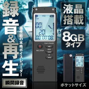 ボイスレコーダー 8GBタイプ 録音 再生 ICレコーダー 会議 学校 高音質 スピーカー デジタル 液晶 BOIBOI-8
