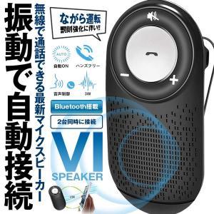 車載用 Bluetoothスピーカー ワイヤレスポータブル スピーカーハンズフリーキット 通話 音楽...