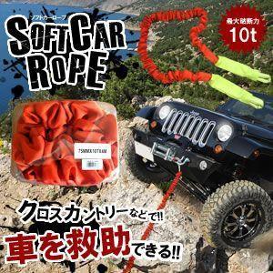 オフロード などで動けなくなった 車を牽引できるロープ ソフトカーロープ クロスカントリーなどでも ET-SCR10|shopeast