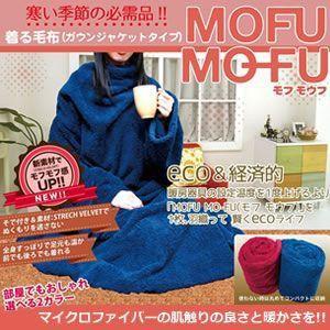 もふ毛布 マイクロファイバー搭載  着るブランケット 毛布 節電 省エネ MOFU-MOFU shopeast