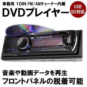 車載用 1DIN DVDプレーヤー 音楽 動画 USB SD FM/AMチューナー内蔵 パネル 脱着可能 MY-DVD1P|shopeast