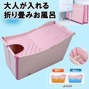 折りたたみ バス タブ 浴槽 ピンク バスタブ 大人 お風呂 バスルーム 自宅 プール 入浴 コンパクト ORIFURO-PK