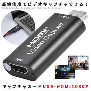 キャプチャカード USB HDMI 1080P HD ビデオ キャプチャ カード ミニ ポータブル ...