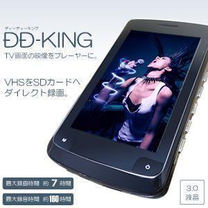 液晶プレーヤー TV 画面の映像をそのまま ダイレクト 録画できる 音楽 写真 PC DVDから どこでも視聴 VHS ダビング DD-KING shopeast