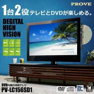 DVD内蔵 LEDテレビ 15.6型 DVDプレーヤー デジタルハイビジョン 液晶 音楽 FLH受信チューナー PV-LC156SD1 shopeast