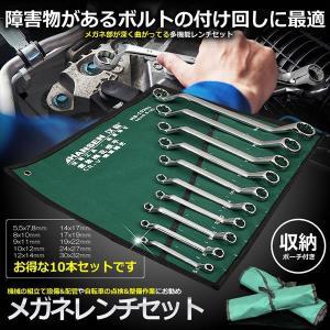 メガネレンチセット 5.5-32mm 10本? 収納袋付 ボルト ナット 角 工具 DIY 機械の組...