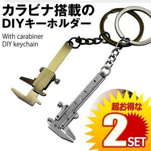 2セット ノギスキーホルダー2色セット DIY 工具 キーホルダー キーチェーン アクセサリー 定規 文房具 便利 おしゃれ 2-NNGGI shopeast