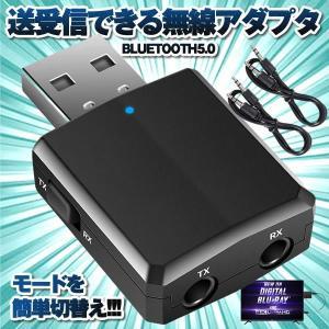 Bluetooth5.0 アダプタ Ver5.0+EDR オーディオ レシーバー トランスミッター ...