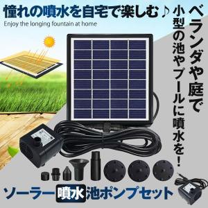 ソーラー 噴水 セット 池ポンプ 太陽光パネル 電源不要 アタッチメント ベランダ 庭 小型 プール...