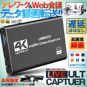 キャプチャーボード 4K HDMI ビデオキャプチャ テレワーク Web会議 USB3.0 Wind...