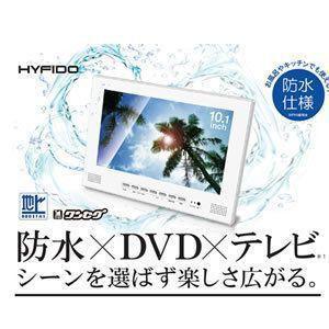 新型 高感度 TVチューナー 搭載 10インチ 防水フルセグ DVDプレーヤー ST-100WP shopeast