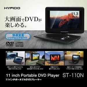新型 11.3インチ ポータブル DVDプレーヤー 大画面テレビに繋げれば大きな画面でDVDが楽しめる 角度調整 ST-110N shopeast