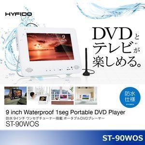 防水 9インチ ワンセグ付 DVDプレーヤー 録音機能搭載 ST-90WOS shopeast