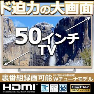 ド迫力の大画面!! 50型 液晶テレビ 裏番組録画対応 ダブルチューナー HDMI 三波対応 地デジ 高画質 フルHD TV-50SG shopeast