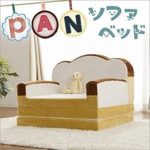 ソファベッド 食パン ふわふわ かわいい 日本製