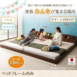 連結ベッド 収納棚・照明付き 親子で寝られる ベッドフレームのみ クイーン(SS×2)  到着日時の...