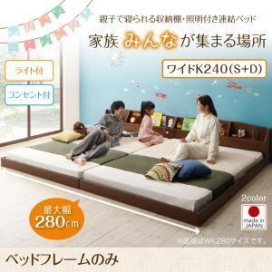 連結ベッド 収納棚・照明付き 親子で寝られる ベッドフレームのみ ワイドK240(S+D)  到着日...