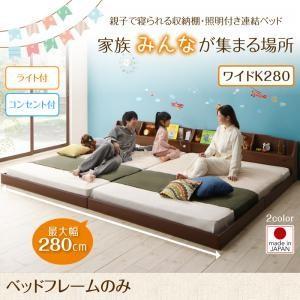 連結ベッド 収納棚・照明付き 親子で寝られる ベッドフレームのみ ワイドK280  到着日時の指定は...
