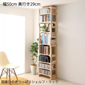 つっぱりラック シェルフ 書棚 本棚 本体 幅50 奥行29 国産ひのき|shopfamous