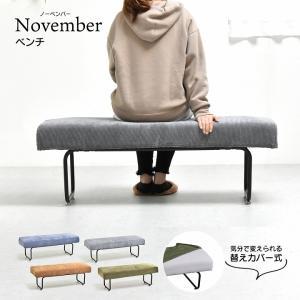 ベンチ ソファ カバーリング スチール パイプ シンプル モード インテリア 北欧 スタイリッシュ 椅子 チェア おしゃれ shopfamous