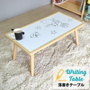ライティングテーブル ホワイトボード センターテーブル 子供用 落書き 引き出し|shopfamous