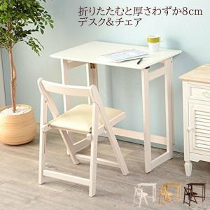 折りたたみデスクセット ホワイトウォッシュ デスク&チェア 机  椅子 おしゃれ|shopfamous