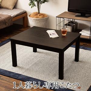 こたつテーブル 長方形 ブラック おしゃれ 浮造り仕上げ 継ぎ脚 高さ調節 木目 モダンテイスト|shopfamous