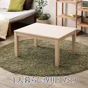 こたつテーブル 長方形 ホワイトウォッシュ おしゃれ 浮造り仕上げ 継ぎ脚 高さ調節 木目 モダンテイスト|shopfamous
