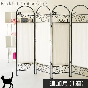 追加用パーテーション1連 黒猫 ロートアイアン キャット かわいい おしゃれ shopfamous