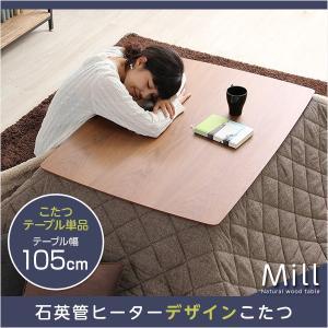 こたつテーブル 105cm幅 長方形 ウォールナット 天然木化粧板 日本メーカー製 Mill|shopfamous