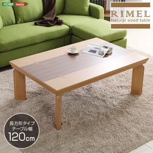 こたつテーブル 120cm×80cm幅 長方形 継脚で高さ調節可能 UV塗装 ナチュラル色 カーボンフラットヒーター付 単品|shopfamous