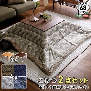 こたつセット 木目調 カジュアル リバーシブル こたつ 68cm幅 正方形 カジュアルシックなこたつ布団4色 選べる2点セット|shopfamous