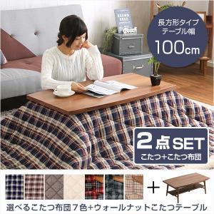 こたつセット 2点セット 長方形テーブル+布団 ウォールナット 折りたたみ式 日本製 完成品 おしゃれ ZETA|shopfamous