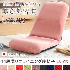 座椅子 Lサイズ 美姿勢習慣 リクライニング コンパクト 日本製 Leraar リーラー shopfamous