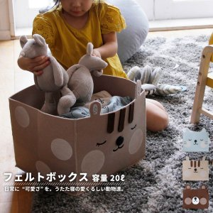 おもちゃ箱 おしゃれ 収納ボックス フェルト 動物 中敷き付き フェルトボックス アニマル かわいい|shopfamous