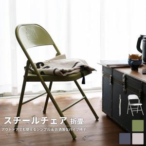 折りたたみ椅子 軽量 コンパクト 折りたたみチェア パイプ椅子 フォールディングチェア スチール おしゃれ shopfamous