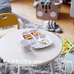 テーブル 子供用 キッズテーブル 円形 丸型 木製 かわいい おしゃれ|shopfamous