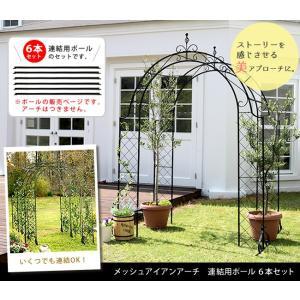 メッシュアイアンアーチ 連結用ポール6本セット 庭 ガーデン スチール|shopfamous