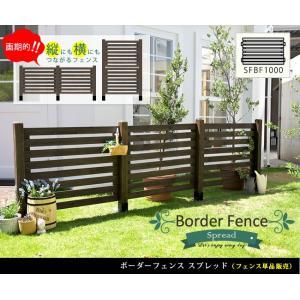 ボーダーフェンス スプレッド フェンス単品 柵 庭 ガーデンフェンス|shopfamous