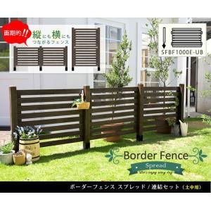 ボーダーフェンス スプレッド 連結セット 土中用 柵 庭 ガーデンフェンス|shopfamous