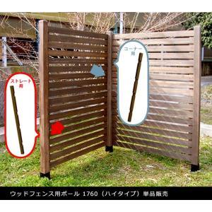 ウッドフェンス用ポール1760 ハイタイプ 単品 柵 庭 ガーデンフェンス|shopfamous