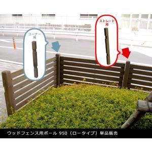 ウッドフェンス用ポール950 ロータイプ 単品 柵 庭 ガーデンフェンス|shopfamous