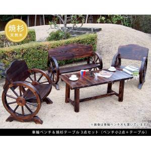 車輪ベンチ&焼杉テーブル3点セット(ベンチ小×2+テーブル×1) ヴィンテージ風 庭 ガーデンベンチ テラス ディスプレイ 天然木 杉 松|shopfamous
