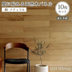 ウッドパネル 桐 ナチュラル 10枚組 約1.5m2 シールタイプ 天然木 壁に貼れる 壁面 壁紙 DIY おしゃれ shopfamous