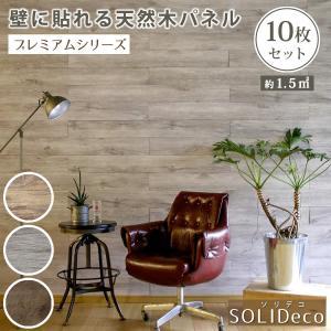 ウッドパネル パイン ダイレクトプリント 10枚組 約1.5m2 シールタイプ 天然木 壁に貼れる 壁面 壁紙 DIY おしゃれ shopfamous