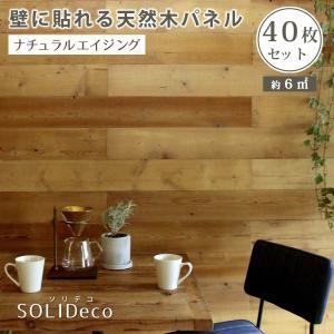 ウッドパネル パイン ナチュラルエイジング 40枚組 約6m2 シールタイプ 天然木 壁に貼れる 壁面 壁紙 DIY おしゃれ shopfamous