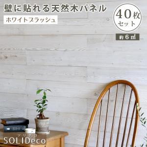 ウッドパネル パイン ホワイトブラッシュ 40枚組 約6m2 シールタイプ 天然木 壁に貼れる 壁面 壁紙 DIY おしゃれ shopfamous