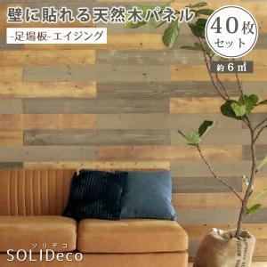 ウッドパネル パイン 足場板エイジング 40枚組 約6m2 シールタイプ 天然木 壁に貼れる 壁面 壁紙 DIY おしゃれ shopfamous