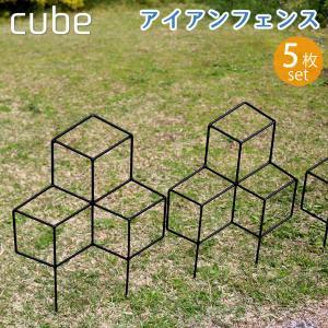 ガーデンフェンス キューブ 5枚組 アイアンフェンス おしゃれ 庭 柵 花壇|shopfamous